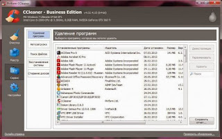 CCleaner 4.09.4471 Portable Business and Professional