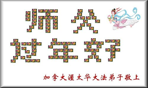 Unique Happy New Year In Chinese Characters