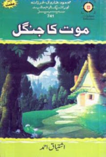 ishtiaq ahmed novels khas number pdf free download