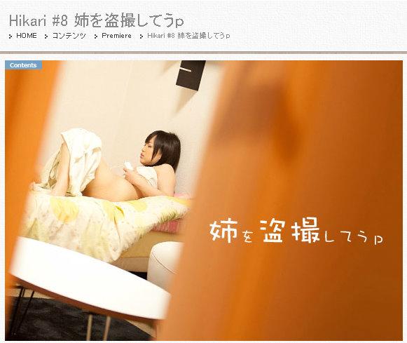 257_hikari_08 MpxCutf Hikari No.08 04210