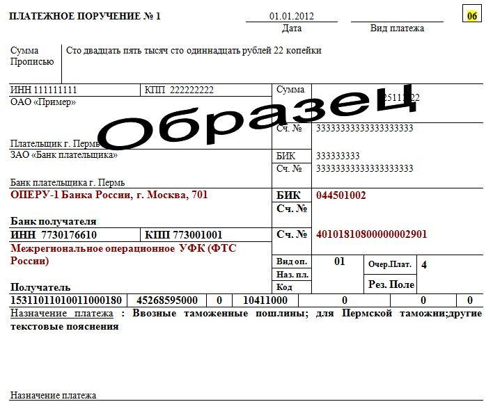"""BUBUX: Казначейство уточнило, как заполнять реквизит """"Вид платежа"""" в распоряжениях на перевод денежных средств -The exchequer ha"""