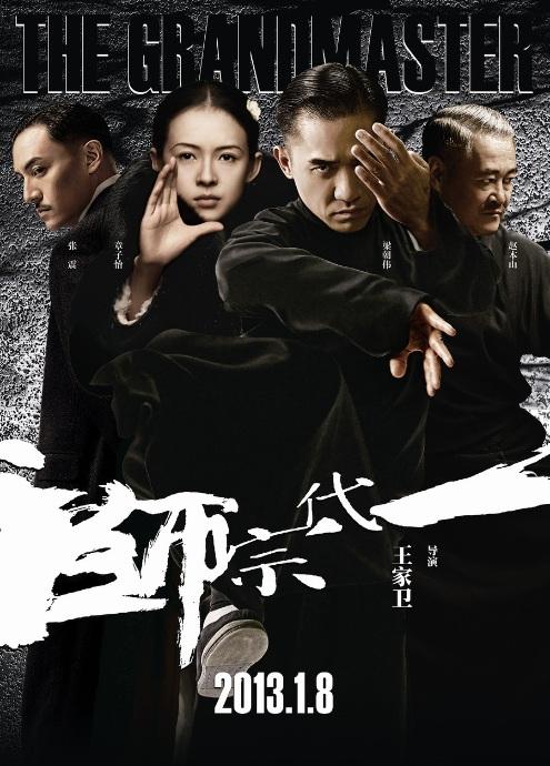 The Grandmaster full movie