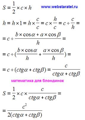 Площадь треугольника через котангенс. Вывод формулы. Математика для блондинок.