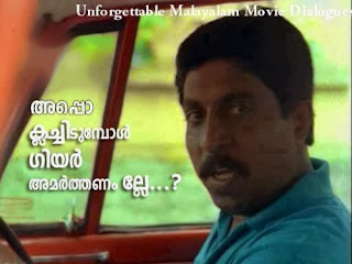 Funny unforgettable Malayalam dialogues - sreenivasan - thalayana manthram movie