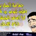 شاهد تقرير الجزيرة عن انتاج الجيش المصرى لـ كحك العيد وسط سخرية من النشطاء