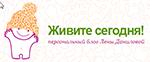 Блог Елены Даниловой