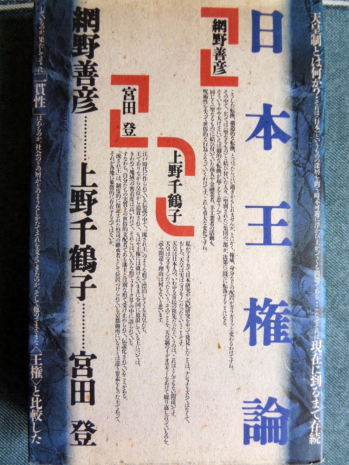 「日本王権論」綱野喜彦・上野千鶴子・宮田登 共著 春秋社 1988年を読む。