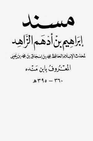 مسند إبراهيم بن أدهم الزاهد - لابن منده pdf