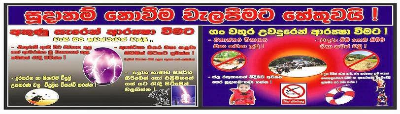 Disaster Of Sri Lanka
