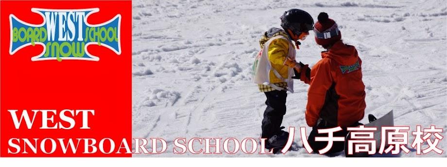 ウエストスノーボードスクール『ハチ高原校』