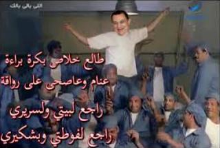 اجمد التعليقات على براءة مبارك والش الفيس بوك 8