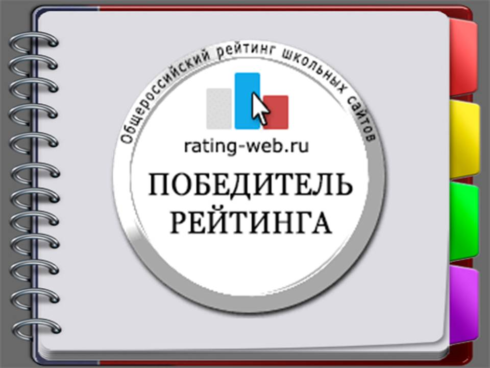 Общероссийский рейтинг школьных сайтов-2020