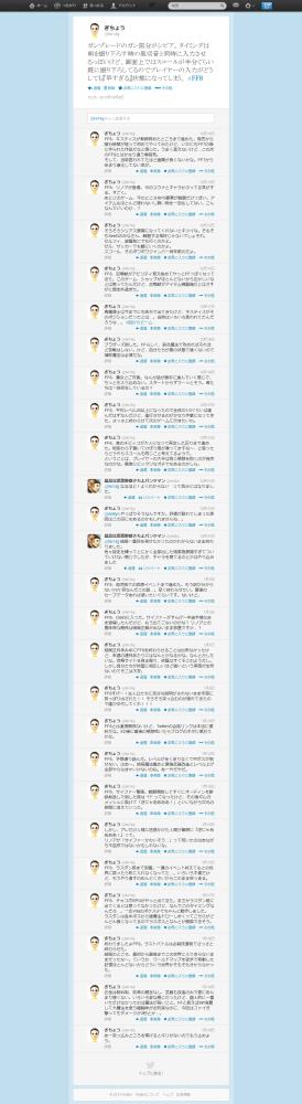 FF8の感想をTwitterでまとめたときのスクリーンショット