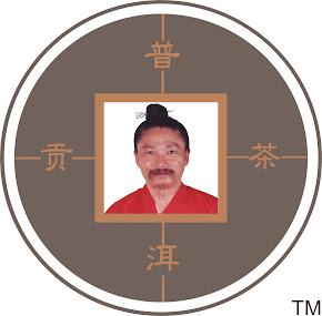 法翁普洱国际商票