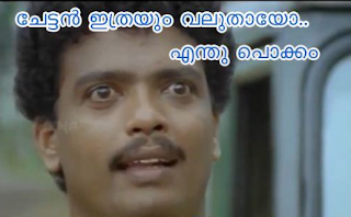 Chettan ithrem valuthaayo - Jagatheesh Comedy comment image