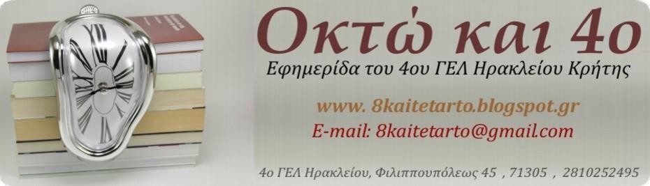 Οκτώ και 4ο - Εφημερίδα του 4ου ΓΕΛ Ηρακλείου Κρήτης