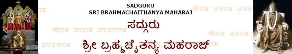 Sri Brahmachaithanya Maharaj