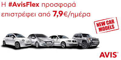 Μηνιαία ενοικίαση αυτοκινήτου... από 7,9€ την ημέρα από την AVIS!