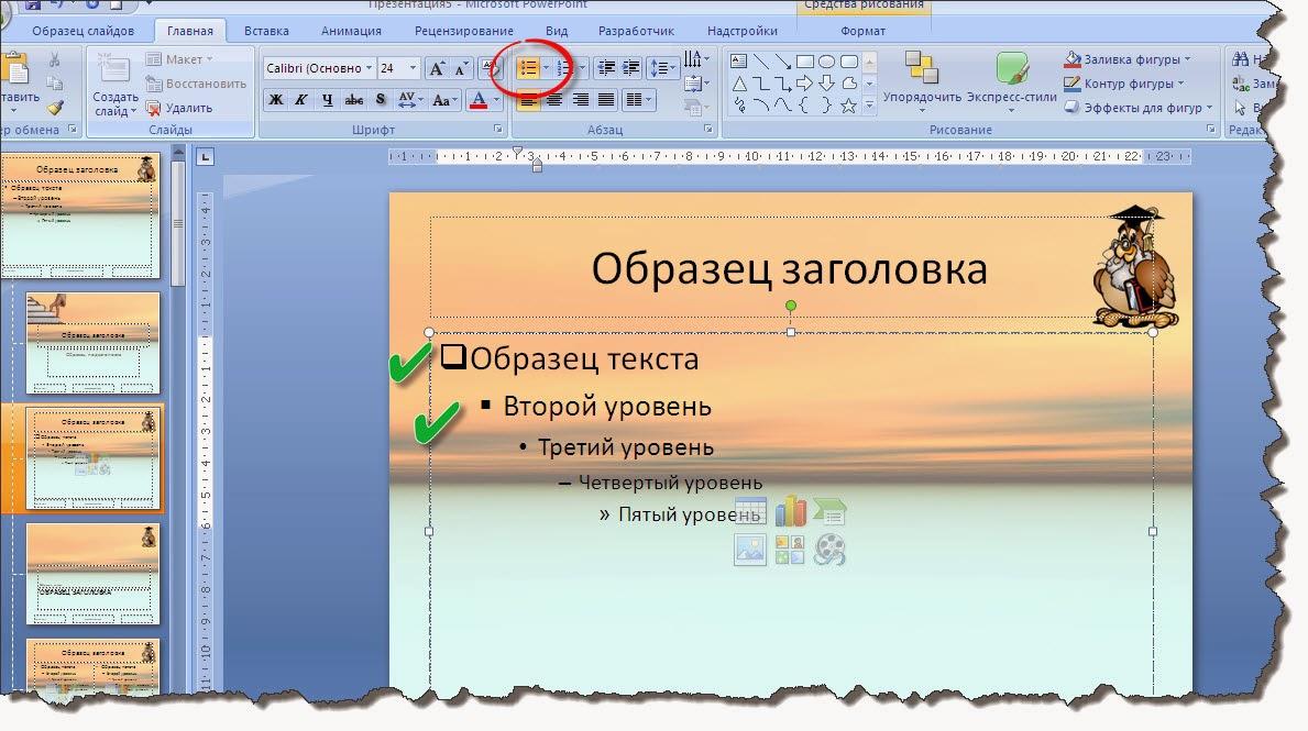 Как сделать свой сайт в презентации 810