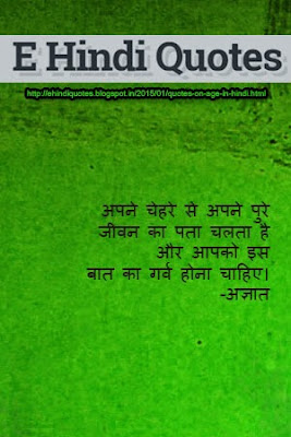 Quotes about Age in Hindi