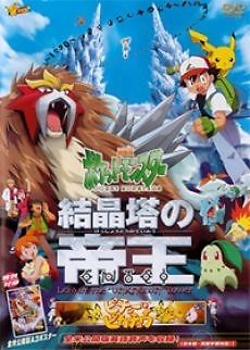 Pokemon Movie 3: Đế Vương Của Tháp Pha Lê Entei | Pokemon Movie 3: Entei