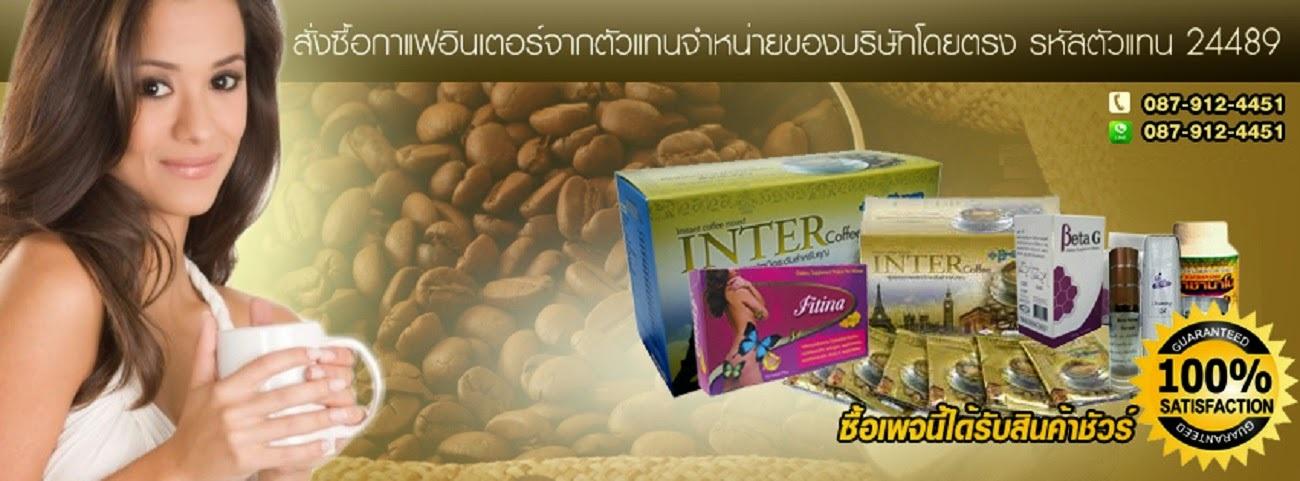 กาแฟอินเตอร์ กาแฟเพื่อสุขภาพ กาแฟลดน้ำหนัก กาแฟผสมเบต้ากลูแคน 19 in 1 เบต้าจี เบต้ากลูแคน