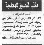 اعلانات وظائف أهرام الجمعة 6-1-2012