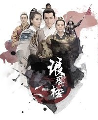 Nirvana In Fire / Lang Ya Bang / 琅琊榜