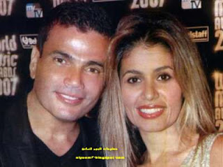المطرب عمرو دياب وزوجته