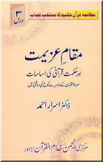 Muqam E Azeemat