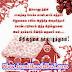 Christmas Kavithai Images Free Download