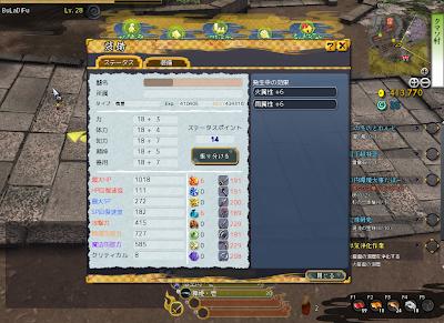 Onigiri Online - Character Stats Window
