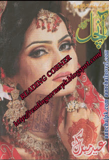 Aanchal Digest August 2015