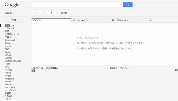 Gmail ラベルとアーカイブで整理
