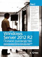 книга Марка Минаси и др. «Windows Server 2012 R2. Полное руководство. Том 2: дистанционное администрирование, установка среды с несколькими доменами, виртуализация, мониторинг и обслуживание сервера» - читайте отдельное сообщение в моем блоге