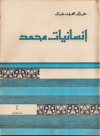 إنسانيات محمد - خالد محمد خالد pdf