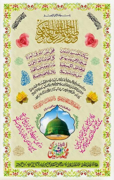 Eid Meelaad un Nabee CARD allama kaukab noorani okarvi