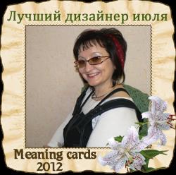 ДИЗАЙНЕР ИЮЛЯ