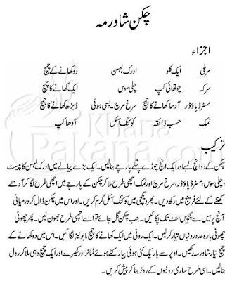Chicken Shawarma Recipe In Urdu