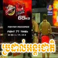 [ Bayon TV ] International Khmer - TV Show, Bayon TV, Bayon Boxing