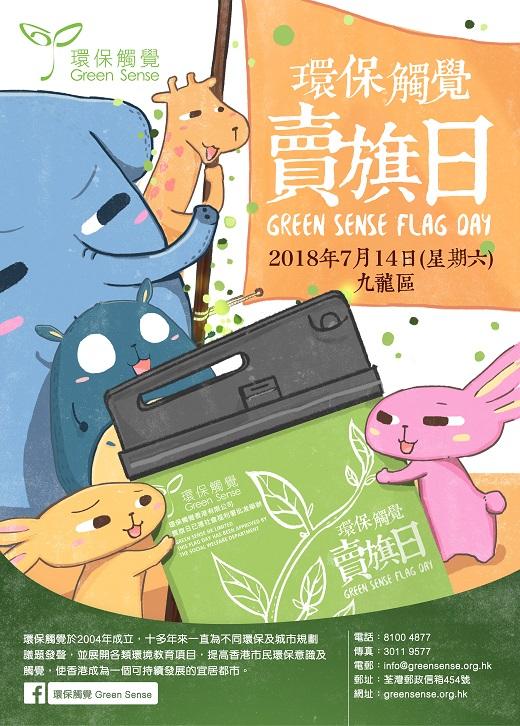 環保觸覺九龍區賣旗日 Green Sense Kowloon Flag Day