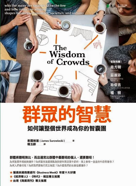 the wisdom of crowds james surowiecki pdf