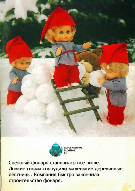 Финская книга про игрушки зима Хельсинки