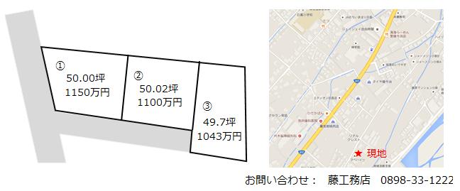 日高・別名分譲住宅地