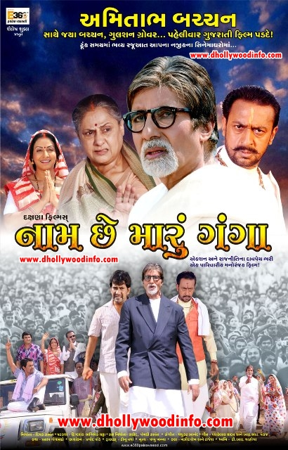 Amitabh Bachchan's First Gujarati Movie - Official Poster
