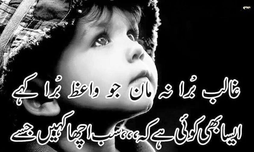 Poetry Blog: Ghalib Poetry, Mirza Ghalib Poetry, Urdu