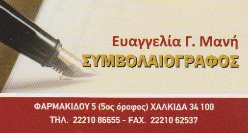 ΣΥΜΒΟΛΑΙΟΓΡΑΦΟΣ