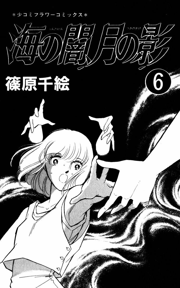Umi no Yami, Tsuki no Kage chap 36 - Trang 2