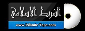 محاضرات mp3 - الشريط الاسلامي