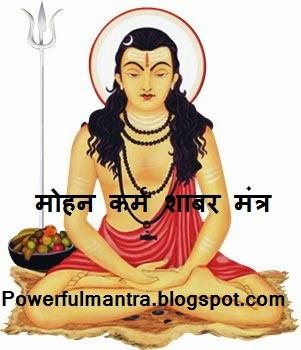 Mohan Karma Vashikaran Shabar Mantra,  मोहन कर्म शाबर मंत्र , Mohan Karma Mantra, Mohan Shabar Mantra, Mohan Vashikaran Mantra, Mohini Mantra, Mohini Vashikaran Mantra, Magical Shabar Spells, Goraksh Mantra